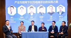 2018中国B50领袖峰会在杭