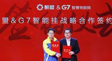 聚盟与G7达成战略合作,