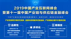 2019中国产业互联网峰会