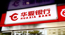 华夏银行首席信息官:银