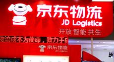 京东物流将在上海嘉定建