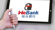 微众银行:开放银行应具
