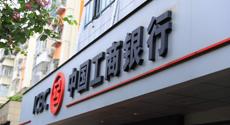 工行理财子公司今日在京