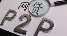 信而富宣布退出P2P业务