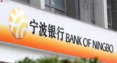 城商行第二家!宁波银行