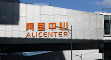 杭州市70余部门接入阿里