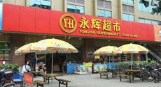 永辉超市金融野心:成立
