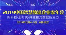 """""""2019中国智慧物流企业"""