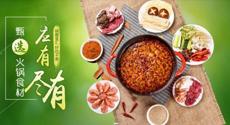 「锅圈」宣布获得三全食