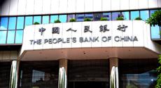 央行李伟:拟打造中国