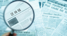 周小川谈区块链:央行选