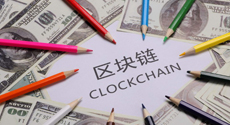 广东政协委员:区块链