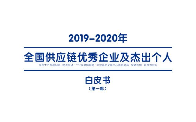 《2019-2020年全国供应链优