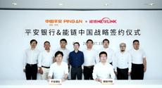 能链中国与平安银行签署