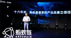 井贤栋宣布蚂蚁区块链升