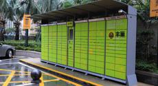 上海推进智能快件箱许可