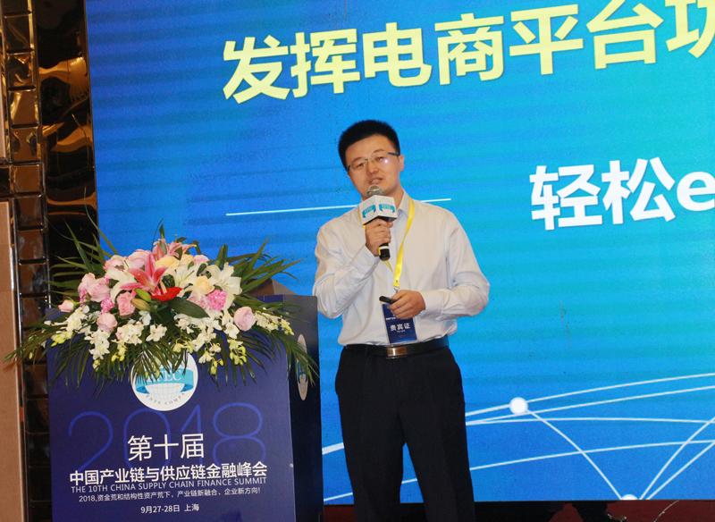 """""""2018第十届中国产业链与供应链金融峰会""""在沪隆重召开"""