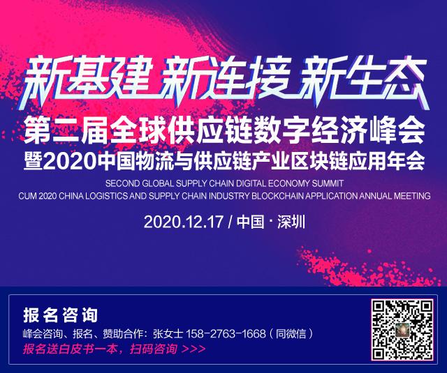 2020中国物流与供应链产业区块链应用年会12月召开